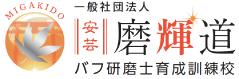 安芸 磨輝道 バフ研磨士育成訓練校 一般社団法人
